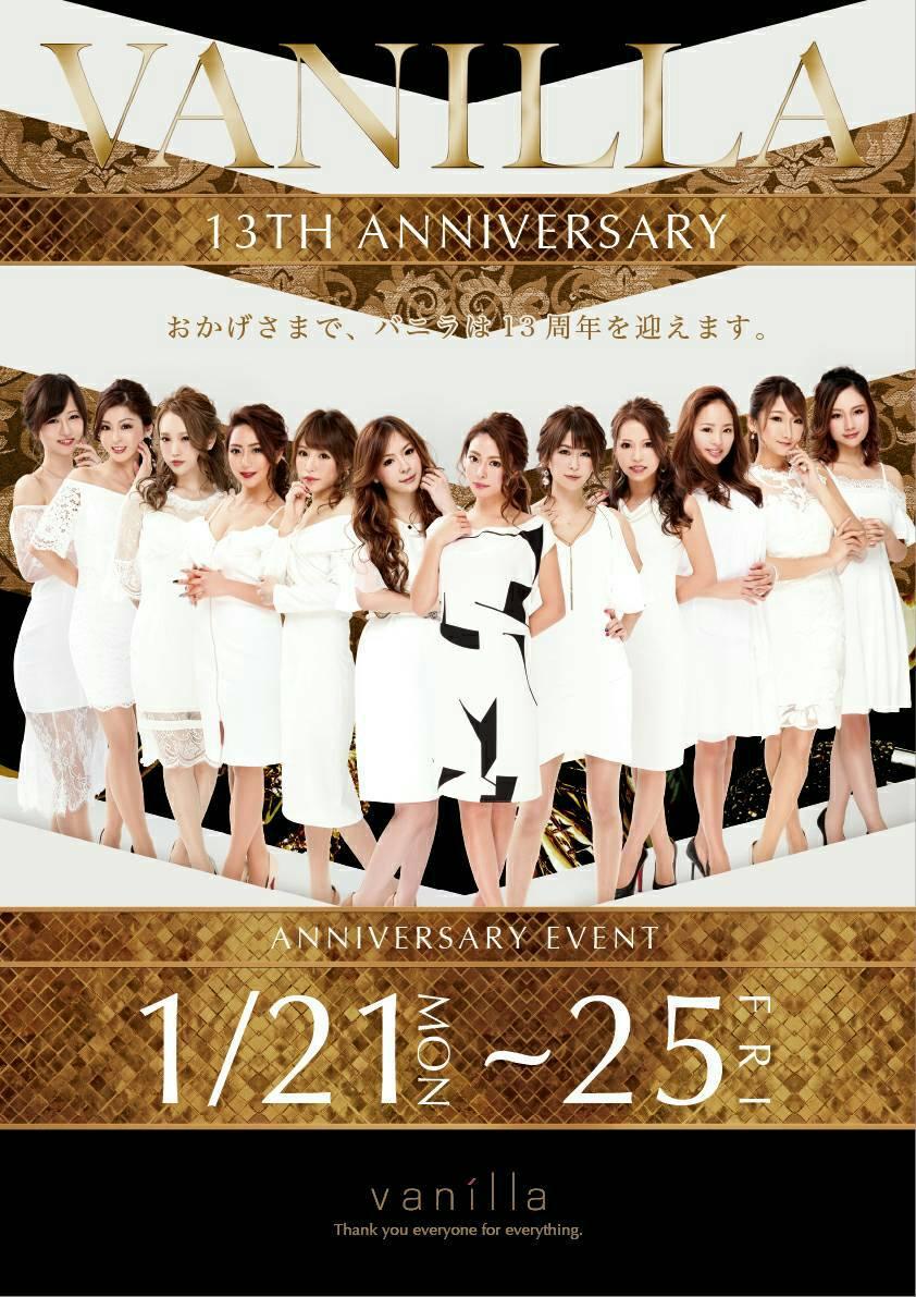 13周年 event