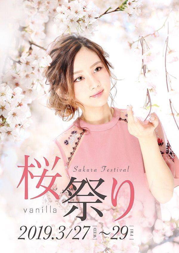 vanillaの桜祭り
