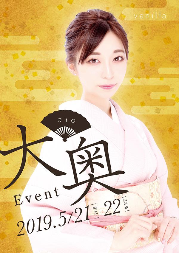 vanilla 大奥event