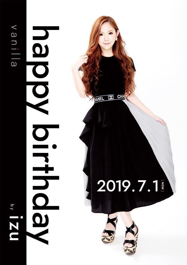 いづ birthday
