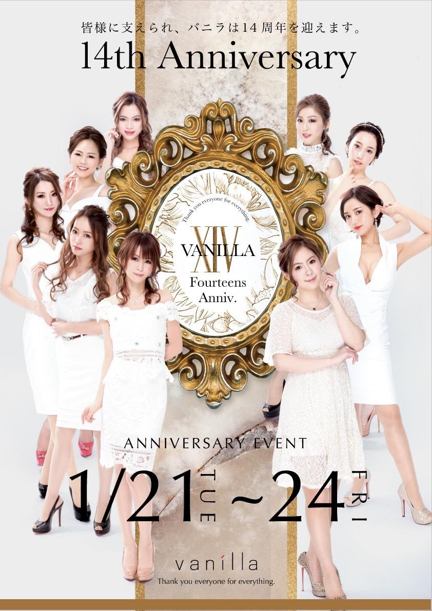 vanilla 14周年 event