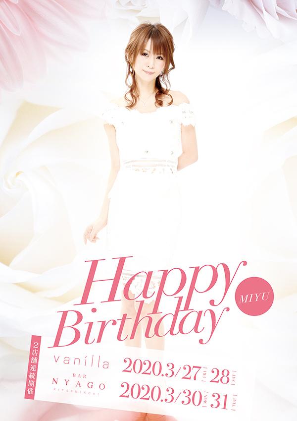 みゆ birthday